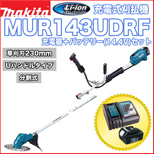 マキタ充電式刈払機 MUR143UDRF (Uハンドルタイプ)