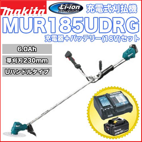 マキタ充電式刈払機 MUR185UDRG (Uハンドルタイプ)