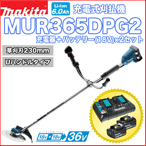マキタ充電式刈払機 MUR365DPG2 (Uハンドルタイプ)