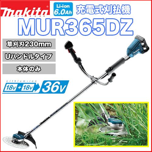 マキタ充電式刈払機 MUR365DZ (Uハンドルタイプ)