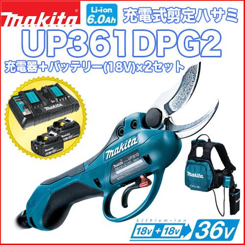 マキタ充電式剪定ハサミ UP361DPG2