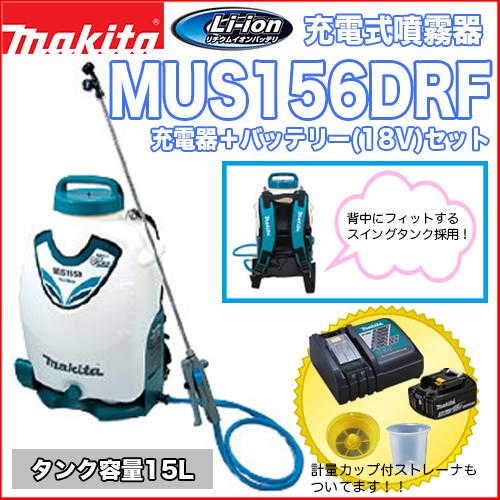 マキタ充電式噴霧器 MUS156DRF