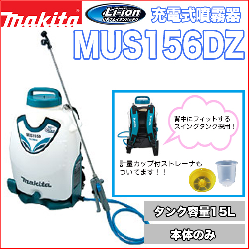 マキタ充電式噴霧器 MUS156DZ