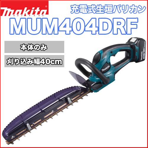 マキタ充電式生垣バリカン MUH404DZ