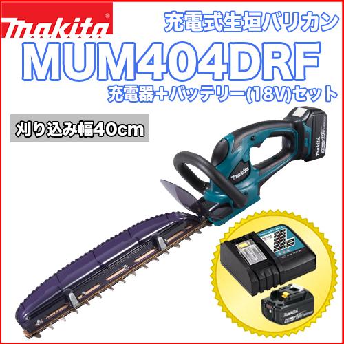 マキタ充電式生垣バリカン MUH404DRF