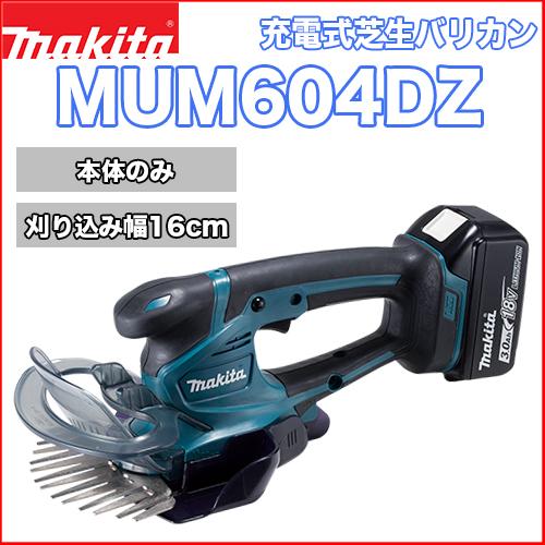 マキタ充電式芝生バリカン MUM604DZ