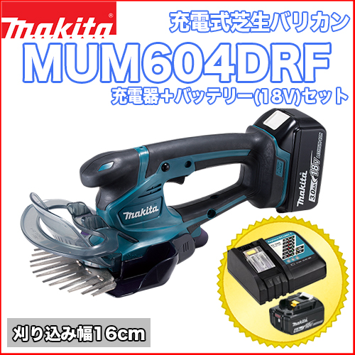 マキタ充電式芝生バリカン MUM604DRF