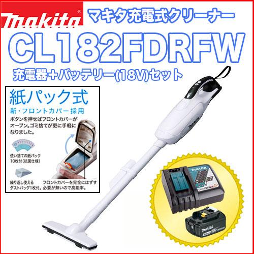 マキタ充電式クリーナー CL182FDRFW