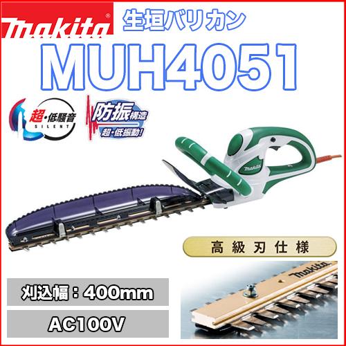 マキタ生垣バリカン MUH4051