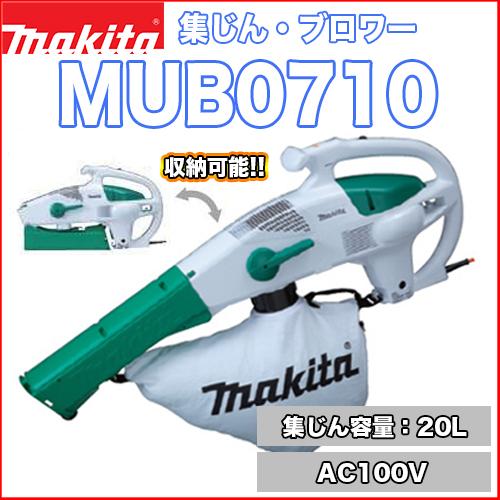マキタ集じんブロワー MUB0710