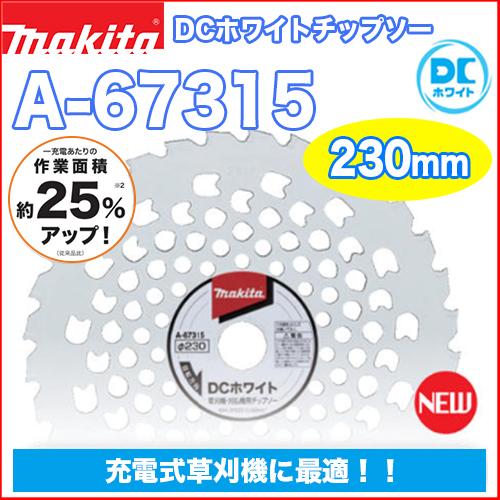 マキタDCホワイトチップソー (230mm)
