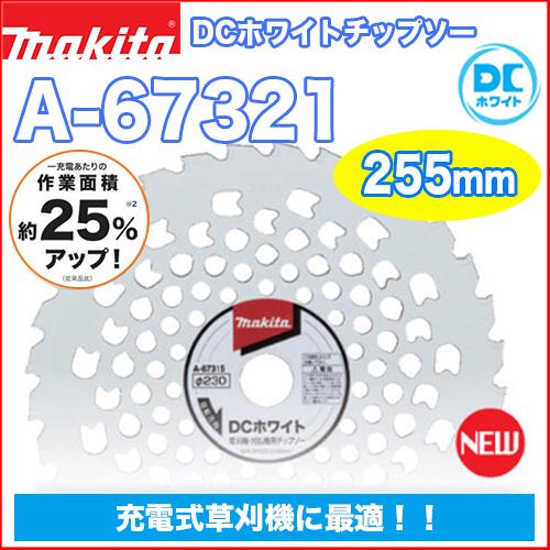 マキタDCホワイトチップソー (255mm)