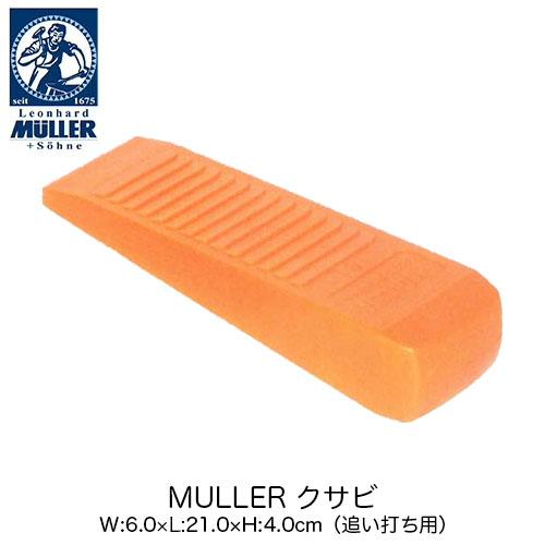 MULLER(ミューラー) ポリアミド製クサビ 21cm 追い打ち用  (W:6.0×L:21.0×H:4.0cm) 薪割りアクセサリー 21cm 立木伐採 チェンソー チェーンソー【品番:541195】