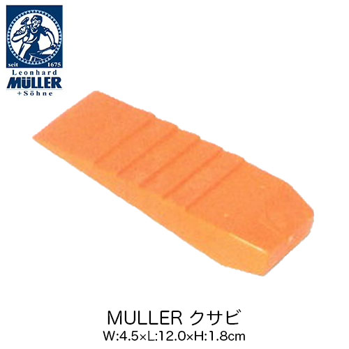 MULLER(ミューラー) ポリアミド製クサビ 12cm (W:4.5×L:12.0×H:1.8cm) 薪割りアクセサリー 12cm 立木伐採 チェンソー チェーンソー【品番:544409】