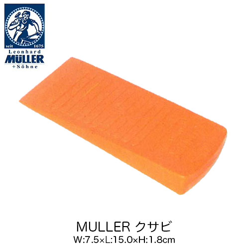 MULLER(ミューラー) ポリアミド製クサビ 15cm (W:7.5×L:15.0×H:1.8cm) 薪割りアクセサリー 15cm 立木伐採 チェンソー チェーンソー【品番:544407】