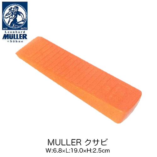 MULLER(ミューラー) ポリアミド製クサビ 19cm (W:6.8×L:19.0×H:2.5cm) 薪割りアクセサリー 19cm 立木伐採 チェンソー チェーンソー【品番:544408】