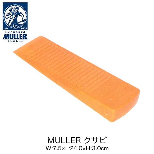 MULLER(ミューラー) ポリアミド製クサビ 24cm (W:7.5×L:24.0×H:3.0cm) 薪割りアクセサリー 24cm 立木伐採 チェンソー チェーンソー【品番:544411】