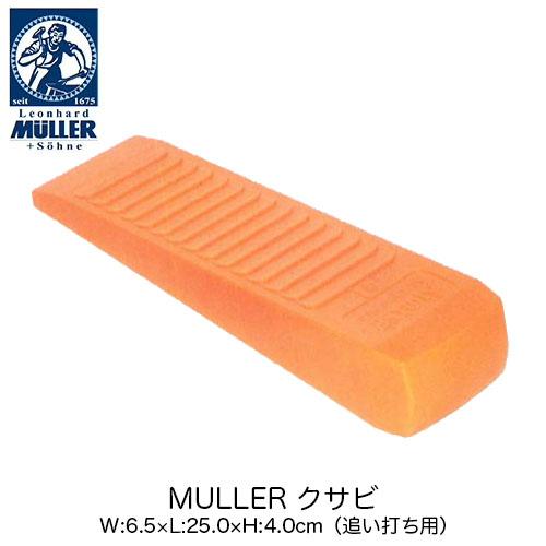 MULLER(ミューラー) ポリアミド製クサビ 25cm 追い打ち用  (W:6.5×L:25.0×H:4.0cm) 薪割りアクセサリー 25cm 立木伐採 チェンソー チェーンソー【品番:544412】