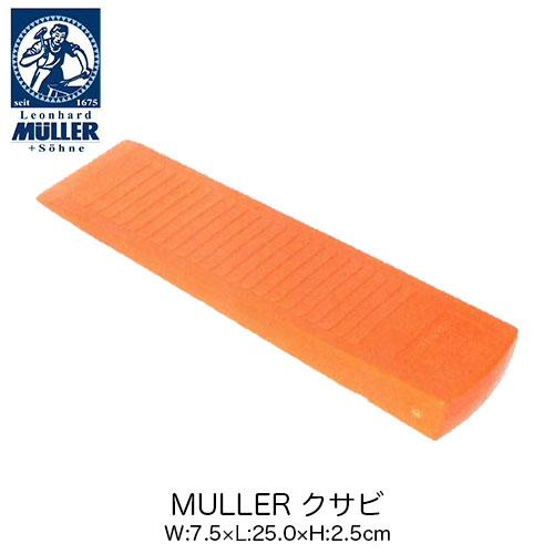 MULLER(ミューラー) ポリアミド製クサビ 25cm (W:7.5×L:25.0×H:2.5cm) 薪割りアクセサリー 25cm 立木伐採 チェンソー チェーンソー【品番:541193】