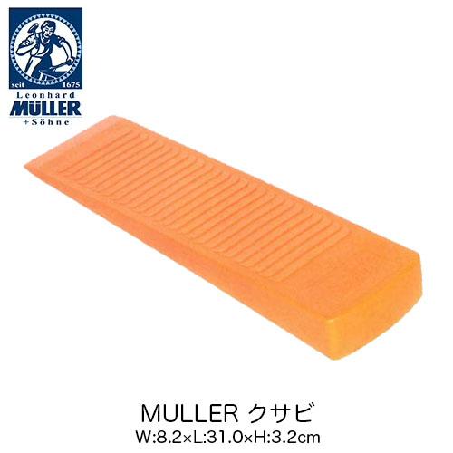 MULLER(ミューラー) ポリアミド製クサビ 31cm (W:8.2×L:31.0×H:3.2cm) 薪割りアクセサリー 31cm 立木伐採 チェンソー チェーンソー【品番:541194】