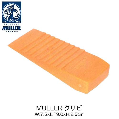 MULLER(ミューラー) ポリアミド製クサビ 19cm (W:7.5×L:19.0×H:2.5cm) 薪割りアクセサリー 19cm 立木伐採 チェンソー チェーンソー【品番:544410】