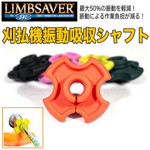【アウトレット商品】LIMBSAVER 刈払機 振動吸収シャフト