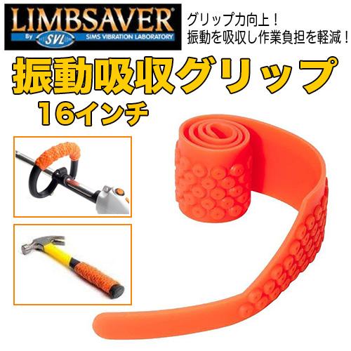 LIMBSAVER 振動吸収グリップ 16インチ