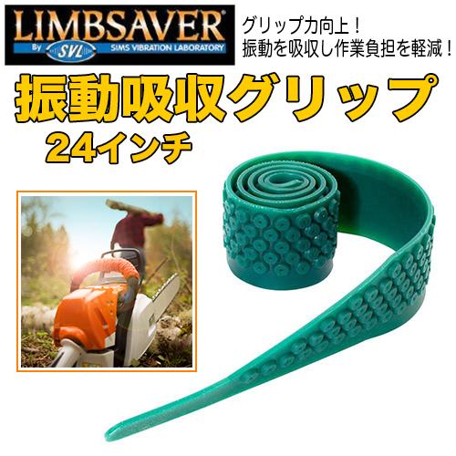 LIMBSAVER 振動吸収グリップ 24インチ