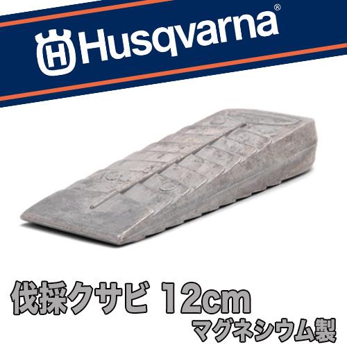 ハスクバーナ伐採クサビ  マグネシウム製【12cm】