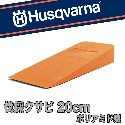 ハスクバーナ伐採クサビ  ポリアミド製【20cm】