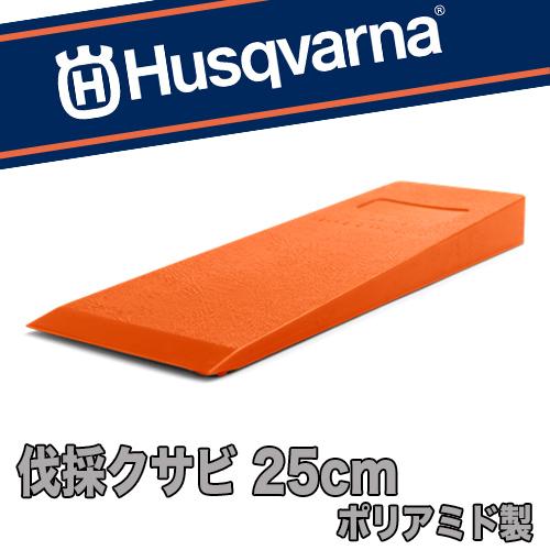 ハスクバーナ伐採クサビ  ポリアミド製【25cm】
