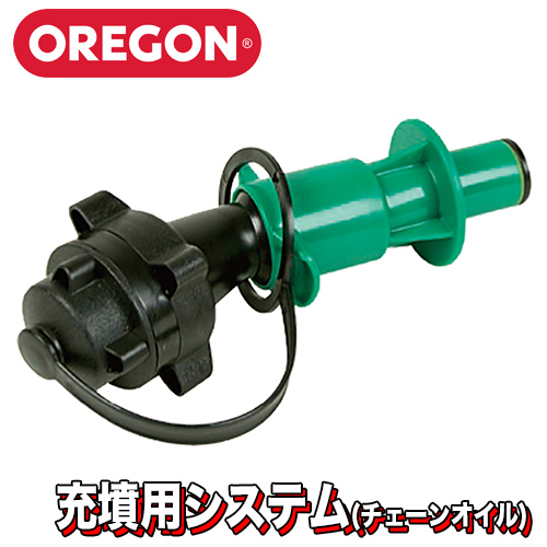 オレゴン 充墳用システム(チェーンオイル用)