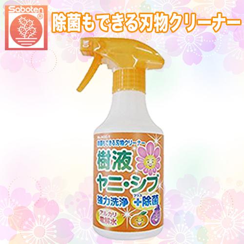 サボテン 除菌もできる刃物クリーナー No.AGC-1
