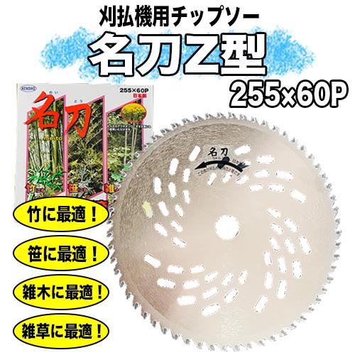 剣松産業 草刈用チップソー名刀 (255mm)