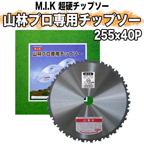 MIK 山林プロ専用チップソーUSX型 (255mm)