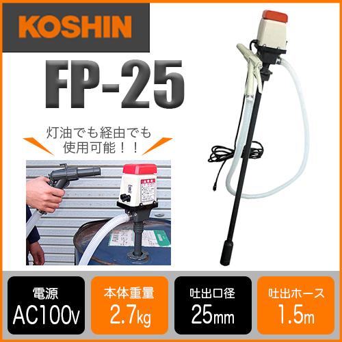 【アウトレット商品】工進 100V電動ドラムポンプ ラクオート FP-25
