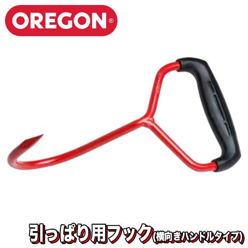 オレゴン 引っぱり用フック(横向きハンドルタイプ)
