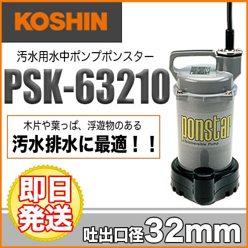 工進 汚水用簡易水中ポンプ ポンスター PSK-63210