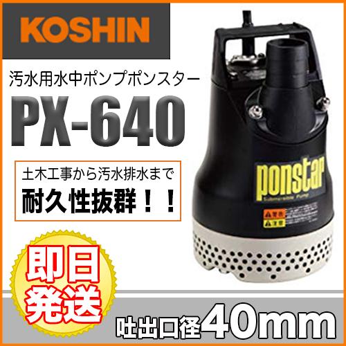 工進 汚水用水中ポンプ ポンスター PX-640