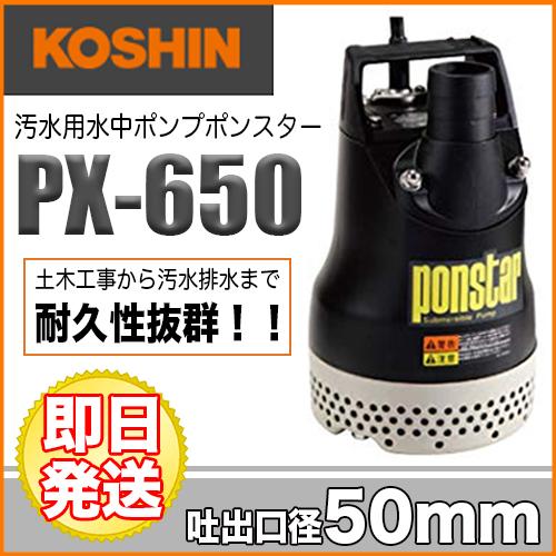 工進 汚水用水中ポンプ ポンスター PX-650