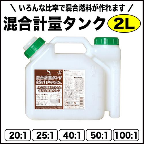 混合計量タンク2L