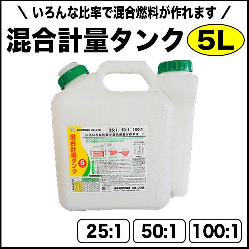 混合計量タンク5L