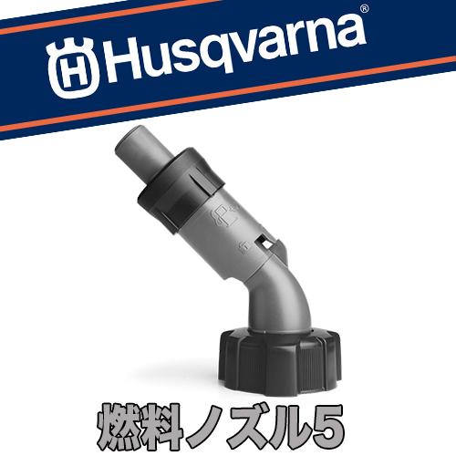 ハスクバーナ コンビ缶(5)用燃料ノズル