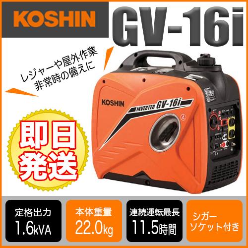 工進インバーター発電機 GV-16i