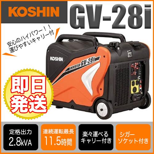 工進インバーター発電機 GV-28i