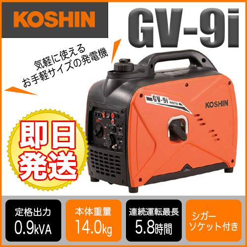 工進インバーター発電機 GV-9i