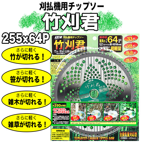 草刈用チップソー 竹刈君 (255mm)