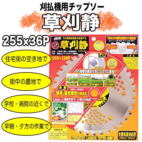 草刈用チップソー 草刈静 (255mm)