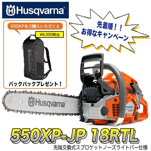 ハスクバーナXPチェンソー 550XP-JP 18RTL