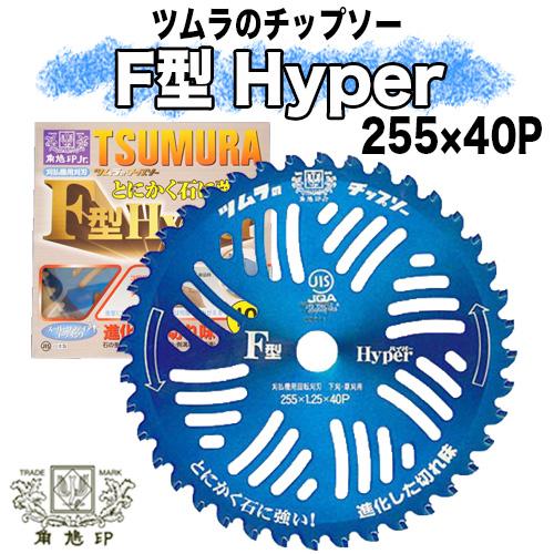 ツムラ チップソー F型Hyper (255mm)